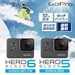 ≪カートクーポン利用可!≫【送料無料】GoPro (ゴープロ) HERO5 BLACK【CHDHX-502】 / HERO6 BLACK【CHDHX-601-FW】 アクションカメラ ビデオカメラ [国内正規品]