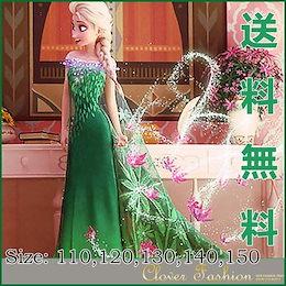 317fe1d498e9a 再再再入荷!即納 アナと雪の女王 エルサのサプライズ 子供服