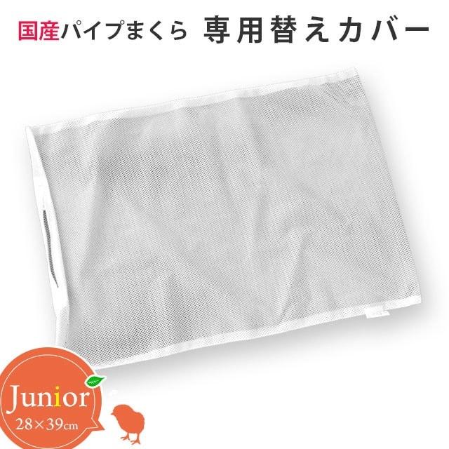 愛されてロングセラー☆ パイプ枕 専用カバー ジュニアサイズ 約28×39cm 洗える 日本製 パイプ中芯枕用 メッシュ替え側カバー〔MP-90403〕