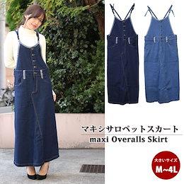 マキシ丈だから大人っぽい♪ マキシサロペットスカート デニム レディースファッション 大人スタイル 秋冬 韓国ファッション シンプル 大きいサイズ M~4L M L LL 3L 4L WD0163 【即納】