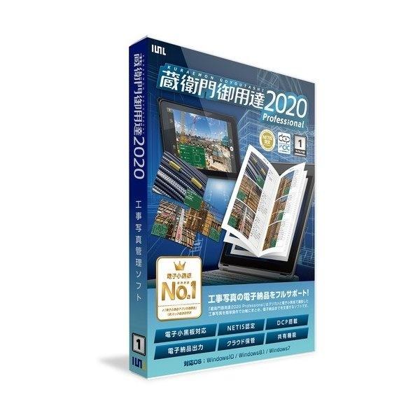 蔵衛門御用達2020 Professional 1ライセンス版
