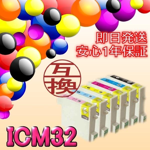 【単品 エプソン ICM32(マゼンタ) 互換インクカートリッジ】 EPSON 即日発送/安心1年保証 関連:ICBK32 ICC32 ICM32 ICY32 ICLC32 ICLM32 IC4CL32 IC6CL32 安 特価 人気PM-A850 PM-A870 PM-A890 PM-D750 PM-D770 PM-D800