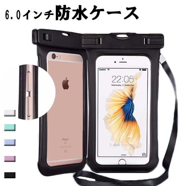 防水ケース 全機種対応 IPX8取得 側面透明 防水ケース スマホポーチ ネックストラップ付属 スマホ防水カバー iphone7 iPhone6S iPhone6 iPhone X ケース iPhon
