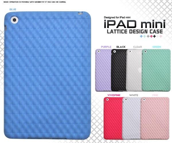 ■送料無料■ 【 iPad mini / mini2 / mini3 】 ラティスデザイン ソフトラバーケース カバー *8色展開 アイパッドミニ TPU