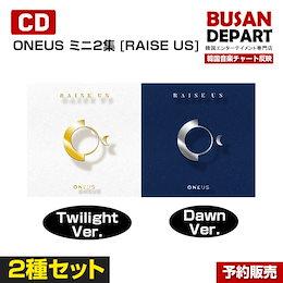 2種セット 初回限定ポスター ONEUS ミニ2集 [RAISE US] 韓国音楽チャート反映 和訳つき 1次予約 送料無料