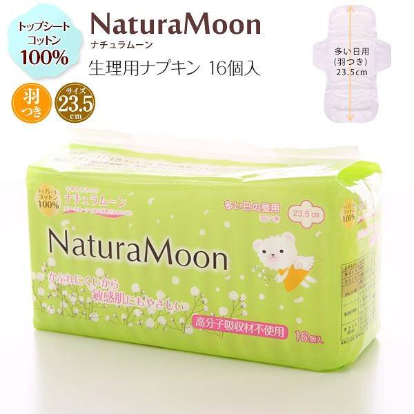 (ナチュラムーン)Natura Moon 生理用ナプキン 多い日の昼用(羽つき) 16個入(B64901608)