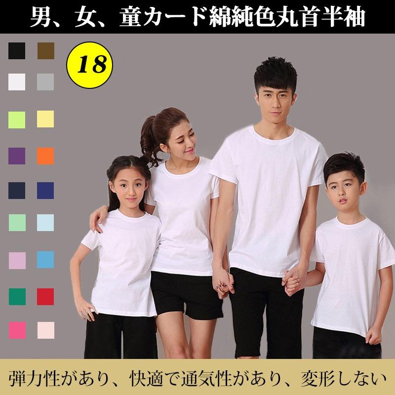 【 1299日元送料無料】【大人~子供サイズまでお揃いOK超特価ブランドTシャツ】Tシャツ 無地 キッズ メンズ レディース 半袖 T-shirt