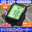 【送料無料】0795 多機能 サイクルコンピューター 自転車 速度 距離 時計 ロードレース サイクリング