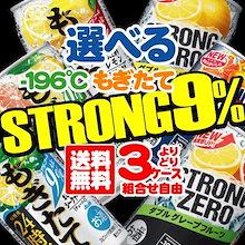 【送料無料】ストロング系チューハイ(ウィルキンソン -196℃ もぎたて)ストロング9% よりどり3ケース350ml×72本