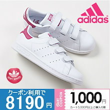 ★【adidas 正規品】★STAN SMITH CF J スタンスミス ★ CG3619★