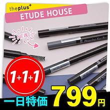 ❤1+1+1❤ラッキー[ETUDE HOUSE]ドローイングアイブロウペンシル/韓国コスメ/ナチュラルメイク