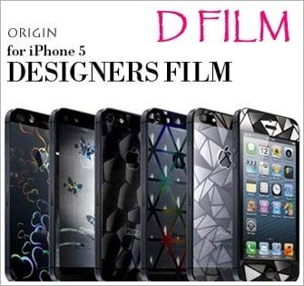 【最新iPhoneSE対応】【送料無料】【国内配送】デザイナーズフィルム iPhone5s/5 3D保護フィルムステッカー光学デザイン オリジナル 傷防止 かっこいい