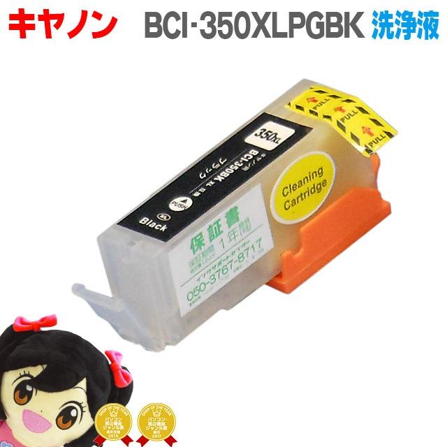 キヤノン BCI-350XLPGBK 顔料ブラック増量版 ICチップ付<ネコポス送料無料>【洗浄カートリッジ】(関連項目 BCI-350 BCI-351 BCI-351BK BCI-350XL BCI