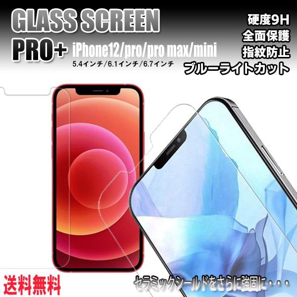 【メール便送料無料】iPhone12 pro max mini 対応 液晶保護ガラスフィルム / 9H 2.5D iPhone 12 保護 5.4インチ 5.4 6.1 6.7 ガラス ブルーライト