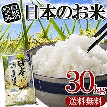 <コストパフォーマンス抜群>【カートクーポン使えます】【送料無料】日本のお米 自然のめぐみ 30kg(10kg×3) 価格重視の生活応援米
