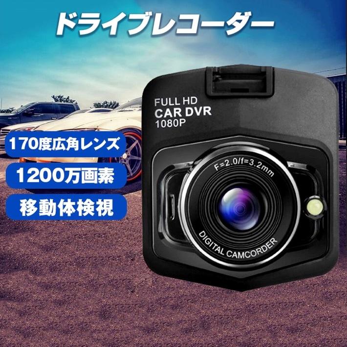 【送料無料】あおり運転対策 ドライブレコーダー 170度広角レンズ 移動体検視 1080P フルHD 1200万画素 2.4インチ Gセンサー搭載 駐車監視 常時録画 日本語説明書付き