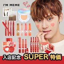 [MEMEBOX公式ショップ]入店記念セール実施中!ファンミンヒョンPick!Im memeマルチリップクレヨン/ハートスタンプブラッシャー/HWANG MIN HYUN s pick items