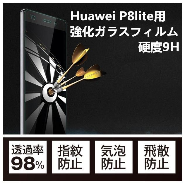 Huawei P8 Lite/P8Lite強化ガラスフィルム/シール/シート0.3mm 気泡0/表面硬度9H /貼りやすい/気泡0/耐衝撃/衝撃吸収に抜群【管理番号:A534】