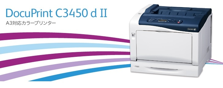 DocuPrint C3450 d II 製品画像