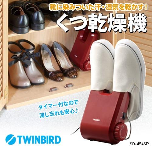 くつの臭い対策に!【送料無料】TWINBIRD くつ乾燥機 SD-4546R☆靴に染みついた汗・湿気を乾かし、スッキリさらさら♪☆タイマー付なので消し忘れも安心☆靴乾燥機 シューズ 乾燥 防臭