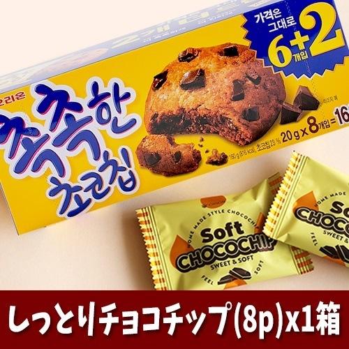 オリオンしっとりチョコチップクッキー( 8個入り)x1箱 /お菓子/おやつ/菓子/チョコクッキー/クッキー/ソフトチョコチップクッキー/チョコレート/チョコ/クッキー