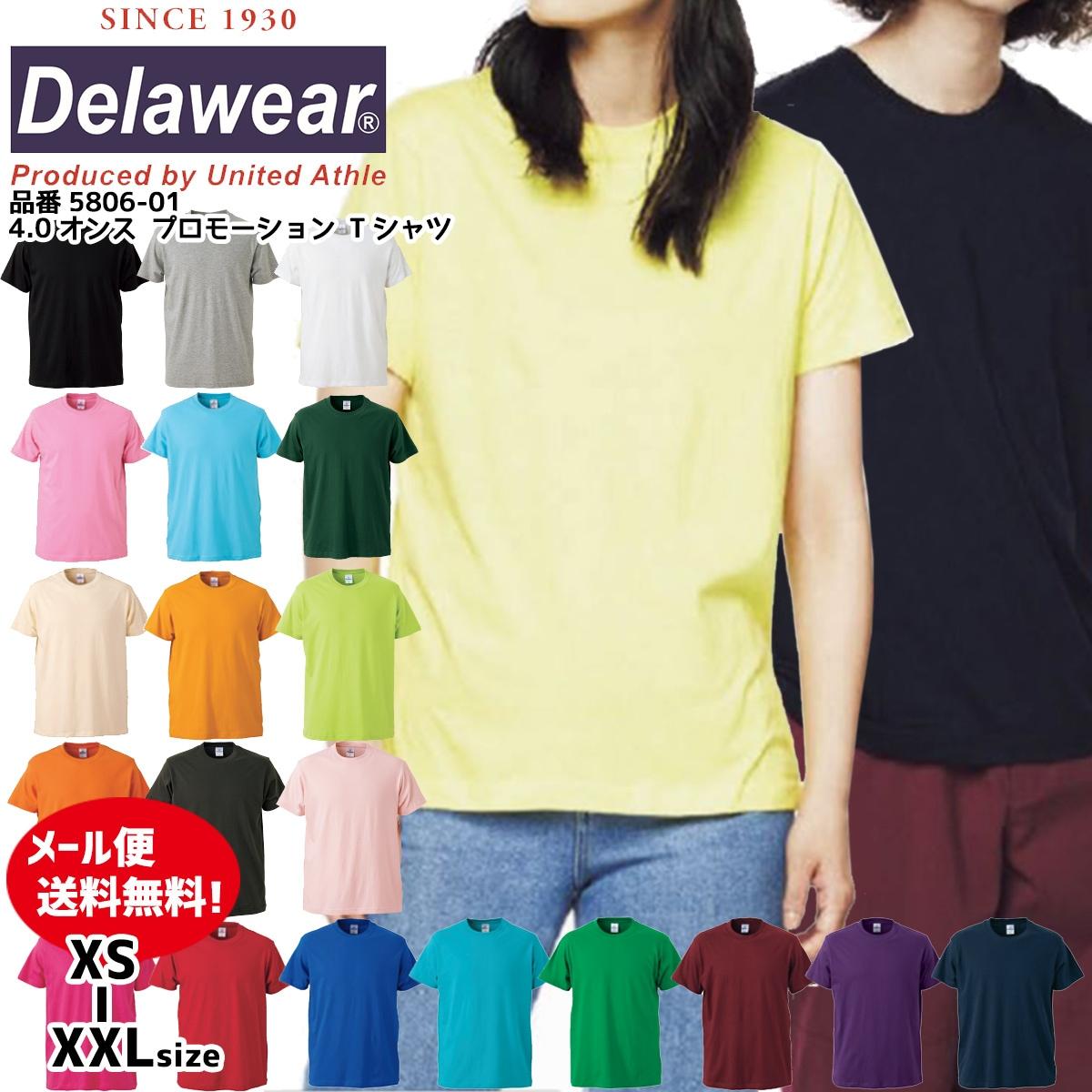 【送料無料】 Tシャツ 半袖T 半袖 T-shirt 無地 ユナイテッドアスレ 衣装 大人用 子供用 子供服 4.0オンス 5806