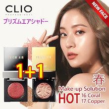 [16号追加] Clio 1+1 プリズムエアシャドウ★最高の発色!最高に密着!最高のパール感!どの角度からでも輝く!キラキラ!