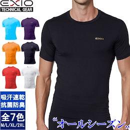 【ネコポス選択送料無料】EXIO エクシオ コンプレッション メンズ 接触冷感 インナー アンダーシャツ 半袖 丸首 全8色 M-XXL | クール 冷感 tシャツ インナーシャツ アンダーウェア
