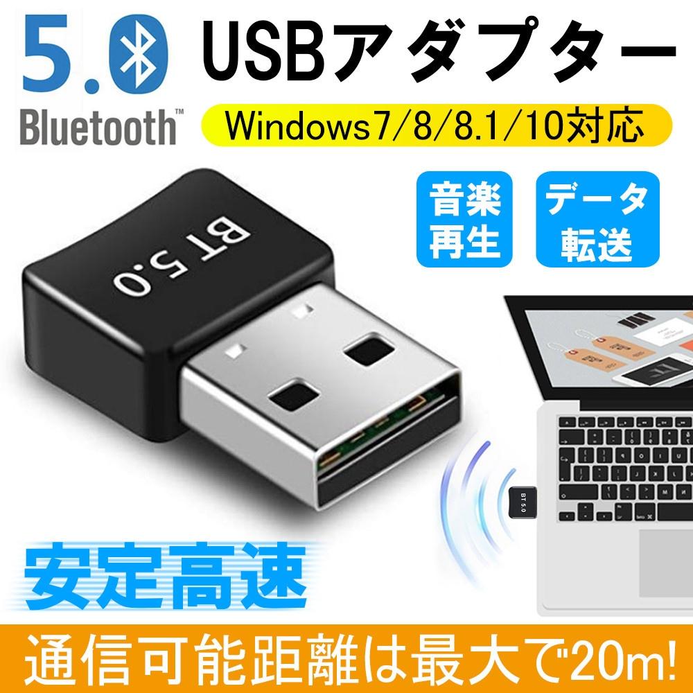 Bluetooth アダプター Bluetooth5.0 ブルートゥース USBアダプタ 無線 通信 快適ワイヤレス化 超小型 レシーバー コンパク