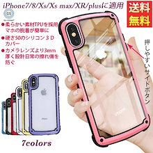 【送料無料】ガラスケース iphoneXs Max iphoneX XR iPhone8 iphone7 /7Plus アイフォン8 ケース 絶賛グリップ 耐衝撃 ケース