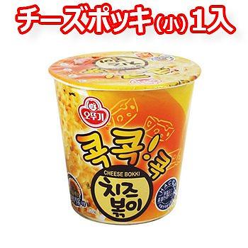 チーズポッキ (小)55g 1個 オットギ チェダーチーズ チーズ チーズラーメン カップ麺 インスタントラーメン 韓国 防災用 非常食