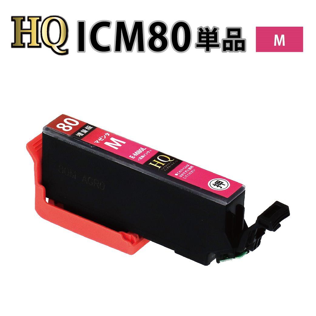 ICM80L マゼンタ 互換インクカートリッジ [エプソンプリンター対応] ICM80L 80赤【HQ Ver.ハイクオリティ互換インクカートリッジ】