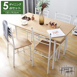 【クーポン利用で更にお得に】ダイニングテーブル ダイニング5点セット 食卓テーブル 椅子セット 2色 椅子チェア  四人掛け 幅120CM 木製 送料無料 テーブルセット 北欧 モダン