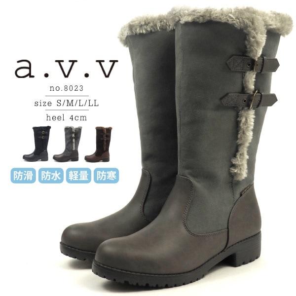ロングブーツ レディース a.v.v アー・ヴェ・ヴェ a.v.v8023 防水 防滑 防寒 スノーブーツ ウインターブーツ
