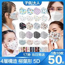 【当日発送 100枚で送料無料!】柳葉型マスク 4層構造 50枚 個包装 大人/子供マスク 3D立体形 男女兼用 立体マスク PM2.5 飛沫防止 飛沫感染 感染予防