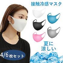 マスク 洗えるマスク夏用マスク4/6枚セット 男女兼用 立体マスク Mask フェイスマスク 上質 アイスシルク 繰り返し使える 伸縮性抜群 花粉 風邪 防塵 大人 PM2.5対策 ブラック ホワイト
