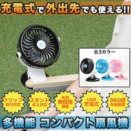 充電式 卓上 & クリップ 扇風機 携帯 小型 ミニ コンパクト デスク ファン USB 充電ケーブル付 18650Liバッテリー付 4枚羽根 360度角度調整 風量無段階調整