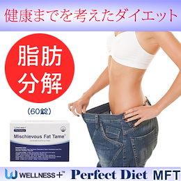 健康まで考えるダイエット MFT  【体重の減少効果、天然成分】15日分