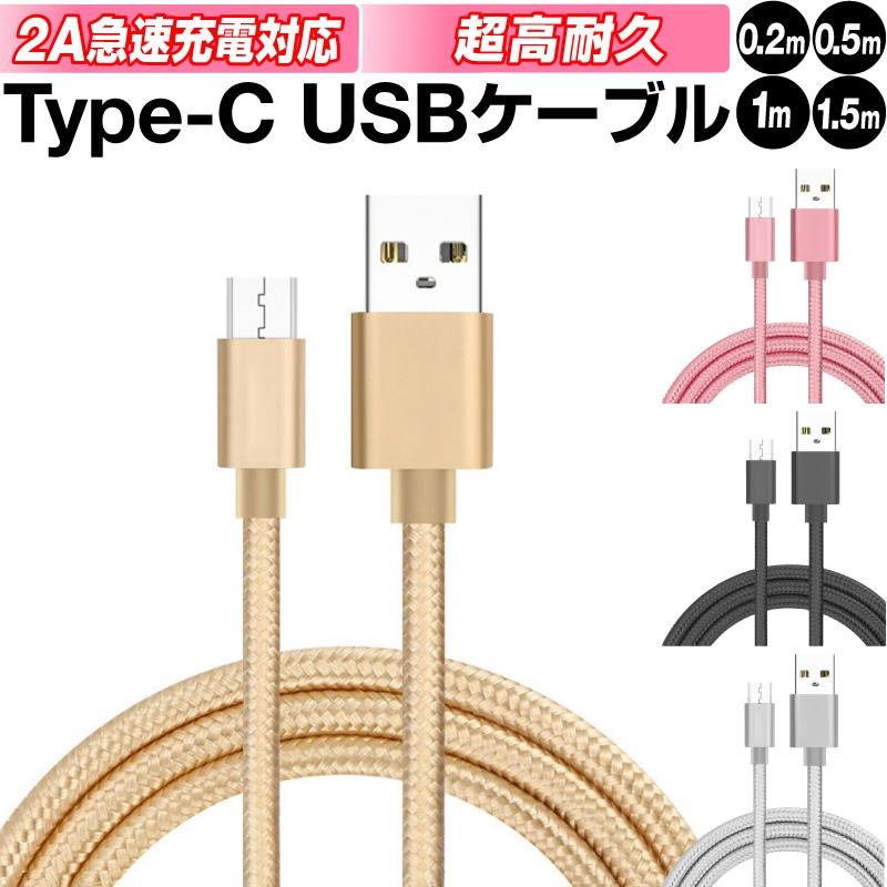 usb Type-Cケーブル Type-C 長さ 0.25m 0.5m 1m 1.5m 急速充電 データ転送 USBケーブル Xperia XZs/Xperia XZ/Xperia X compact
