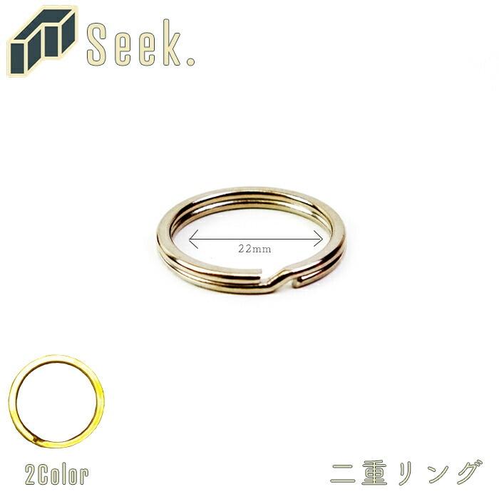 メール便 二重リング 20mm リング 平 1個入り ゴールド シルバー パーツ キーホルダー キーリング 金具 取付け 鍵 アクセサリー 部品 アクセサリーパーツ ダブルリング