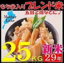 🌟クーポン使えます!新米入り🌟29年 もち米入りブレンド米!25kg !(10kg×2袋 5kg×1袋)!五目ご飯などに♪滋賀県で収穫したお米です。滋賀県は琵琶湖に四方を囲む高い山々、豊かな自然に恵まれており、米作りに最適の環境