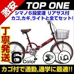 折りたたみ自転車 激安 自転車通販 シマノ製変速格安販売!スポーツや街乗りに!じてんしゃ 入学式や新生活に FS206LL-37 +1000円で大変お得な空気入れをセットにできます。(空気入れは別便)