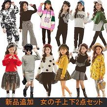 2018秋冬子供服激安韓国ファッション 韓国子供服 女の子-男の子合集 セットアップ子供スカートキャラクター上下セット ワンピース ドレス パンツ シャツ110CM~160CMシンプルデザ