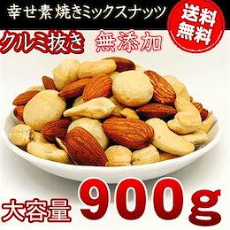 幸せ素焼きミックスナッツ 1kg「無添加・無塩・無植物油」