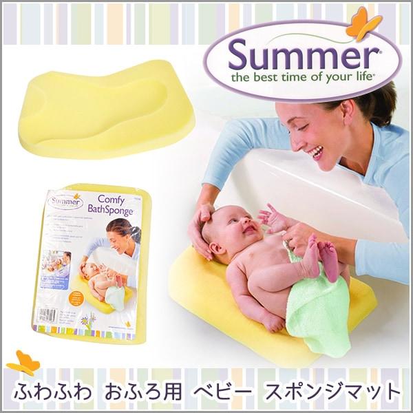 ベビー バス スポンジマット Summer Infant社製サマー インファント バススポンジ ベビーバス サポート 赤ちゃん ベビー お風呂 おふろ 用品 ふわふわ