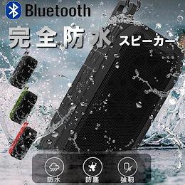 スピーカー bluetooth 高音質 防水 小型 ワイヤレス 重低音 車 大音量 耐衝撃 高品質 おしゃれ ワイヤレス 防水 外観からは想像できない低音が響く高音質