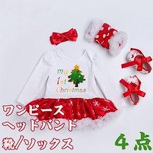 ベビー サンタ クリスマス 衣装 4点セット ベビー コスプレ サンタベビー 子供 サンタ ロンパース 出産お祝い 可愛い カバーオール 仮装