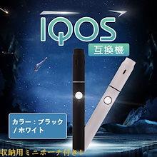 3か月保証!IQOS互換機 タバコ 電子タバコ アイコスカートリッジ たばこ  高級感バッチリ! IQOSヒートスティックが吸える アイコス互換  グロー 電子タバコ/大煙霧 日本語説明書/収納袋付!