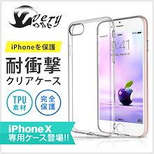 iPhoneXS iPhoneXR iPhoneXSMax透明 クリアケース ソフト ケース カバー iPhoneケース 耐衝撃  透明 TPUケース ストラップホール付き 各種対応