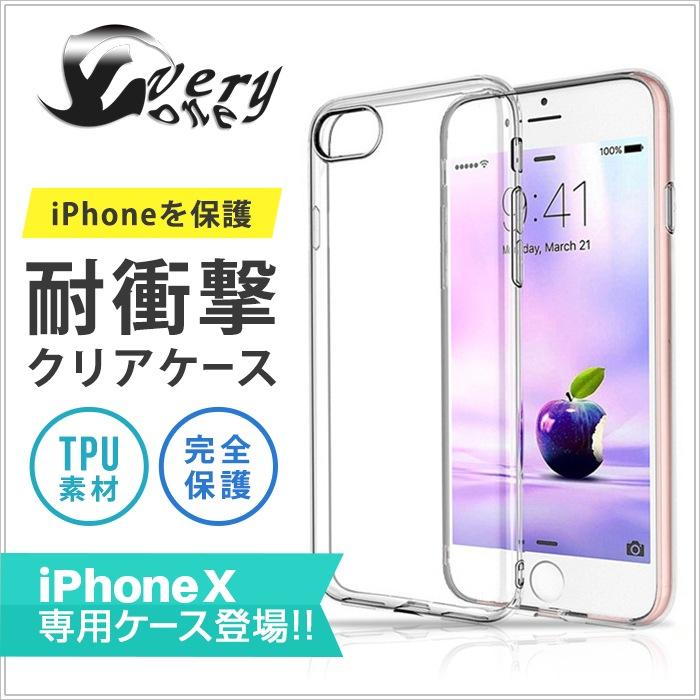 【 ネコポス配送 】透明 クリアケース カバー iPhone12 多機種対応 SE2 iPhone11 iPhoneケース 耐衝撃 透明 TPUケース ストラップホール付き